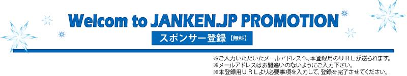 JANKEN.JP・みせめぐ スポンサー登録