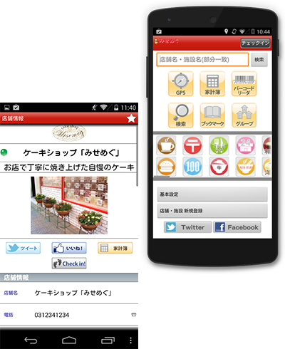 Android版みせめぐアプリ